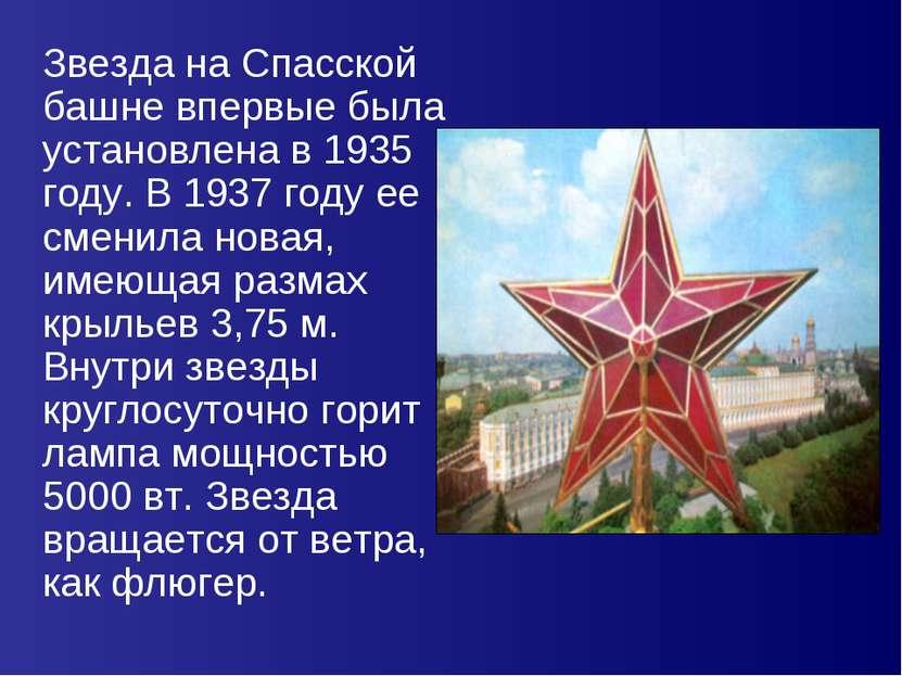 Звезда на Спасской башне впервые была установлена в 1935 году. В 1937 году ее...