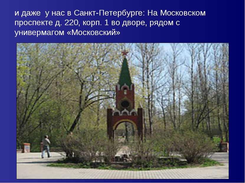 и даже у нас в Санкт-Петербурге: На Московском проспекте д. 220, корп. 1 во д...