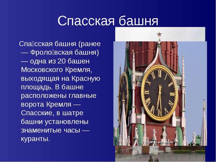 Спасская башня Спа сская башня (ранее — Фроло вская башня) — одна из 20 башен...