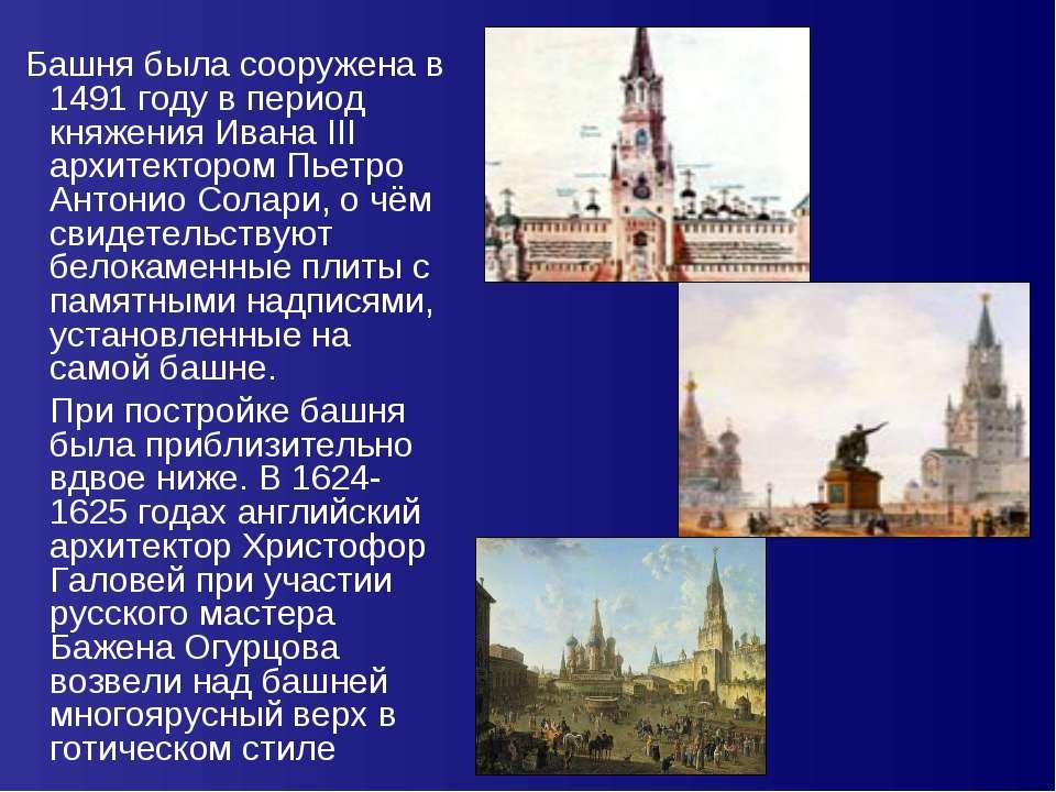 Башня была сооружена в 1491 году в период княжения Ивана III архитектором Пье...