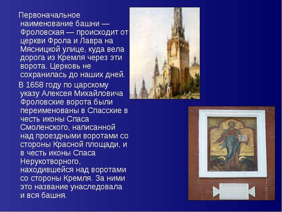 Первоначальное наименование башни — Фроловская — происходит от церкви Фрола и...