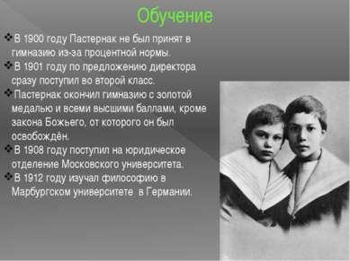 Обучение В 1900 году Пастернак не был принят в гимназию из-за процентной норм...