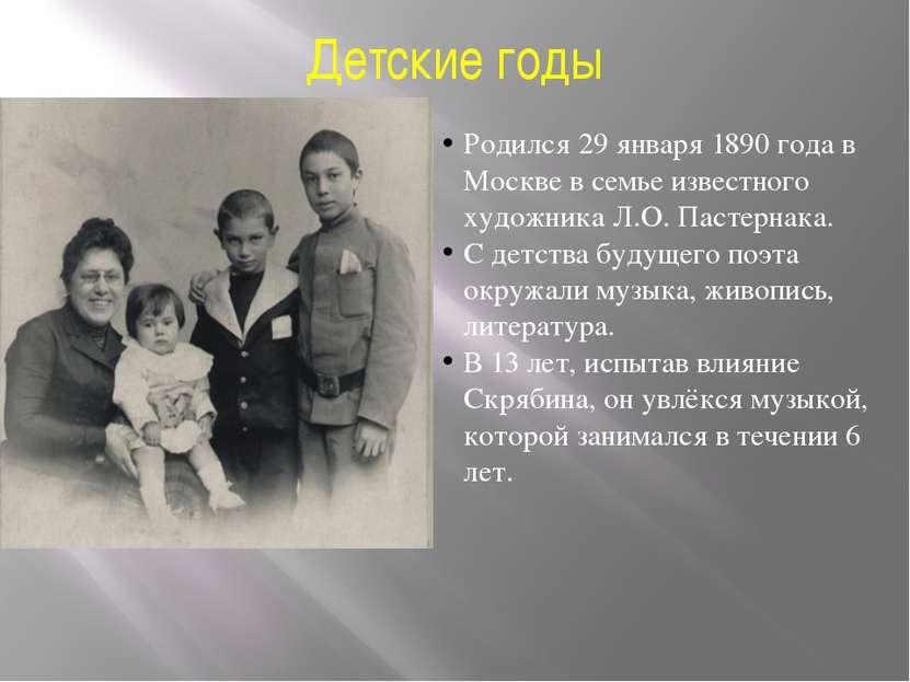 Детские годы Родился 29 января 1890 года в Москве в семье известного художник...