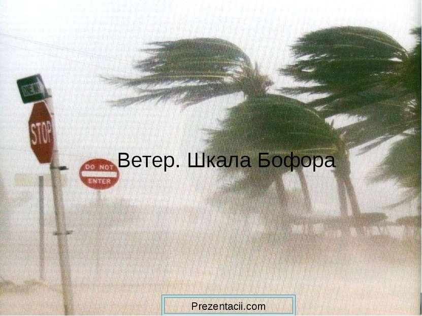 Ветер. Шкала Бофора Prezentacii.com