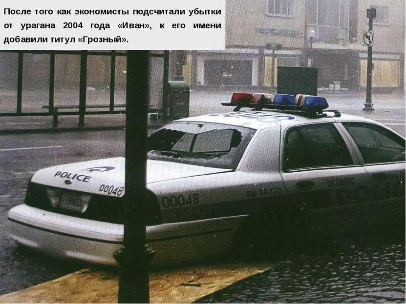 После того как экономисты подсчитали убытки от урагана 2004 года «Иван», к ег...
