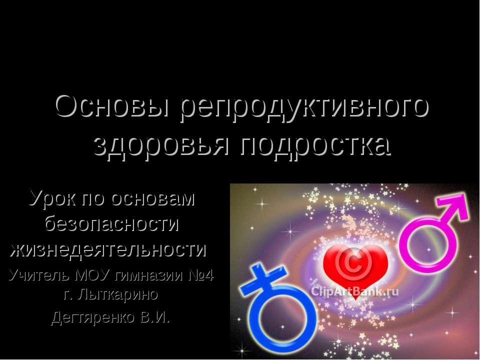Основы репродуктивного здоровья подростка Урок по основам безопасности жизнед...