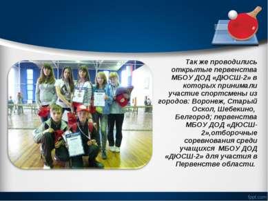 Так же проводились открытые первенства МБОУ ДОД «ДЮСШ-2» в которых принимали ...