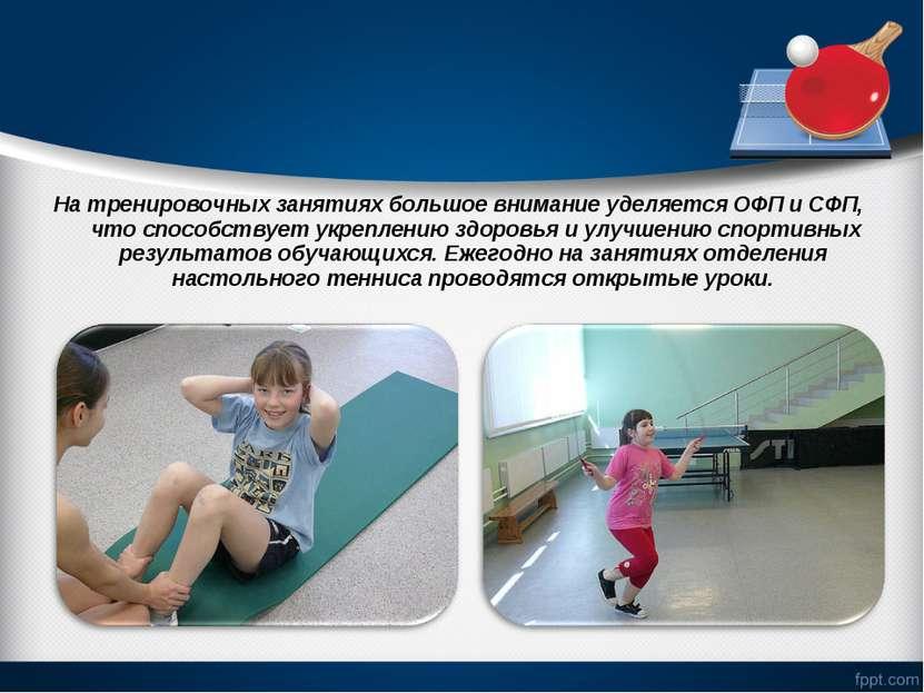 На тренировочных занятиях большое внимание уделяется ОФП и СФП, что способств...