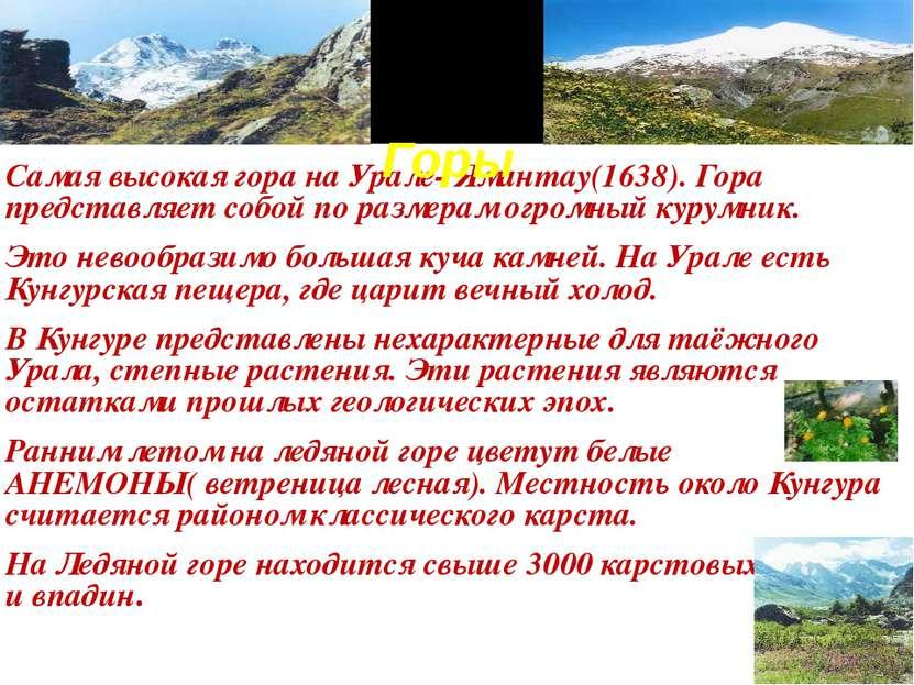 Горы. Самая высокая гора на Урале- Ямантау(1638). Гора представляет собой по ...