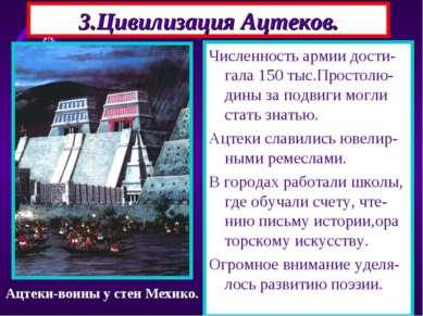 3.Цивилизация Ацтеков. В 13 в. в Мексике возникла цивилизация Ацтеков. Г.Тено...