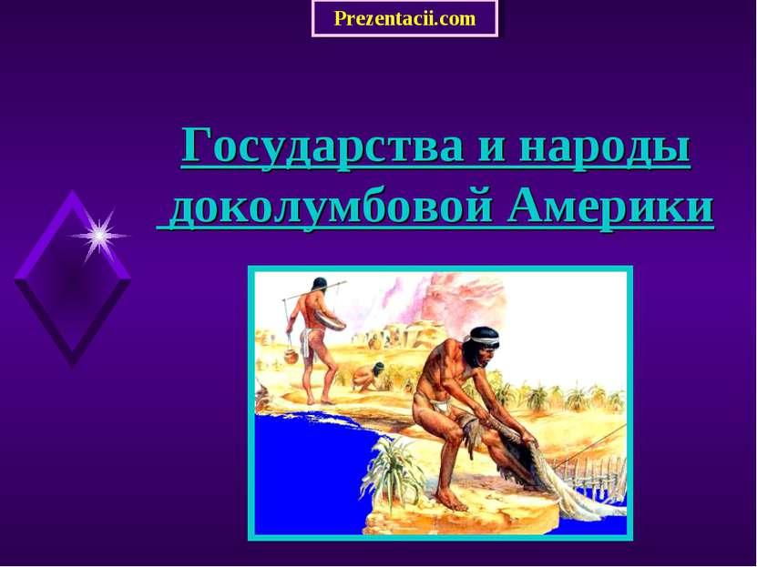 Государства и народы доколумбовой Америки Prezentacii.com