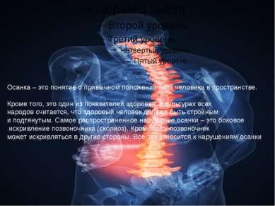 Осанка – это понятие о привычном положении тела человека в пространстве. Кром...