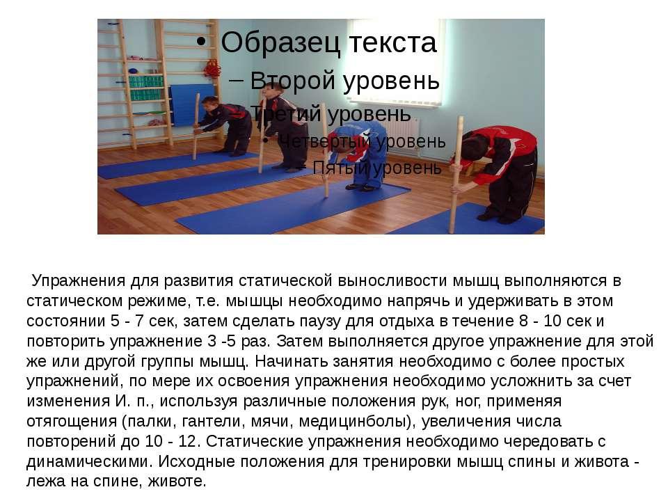 Упражнения для развития статической выносливости мышц выполняются в статическ...