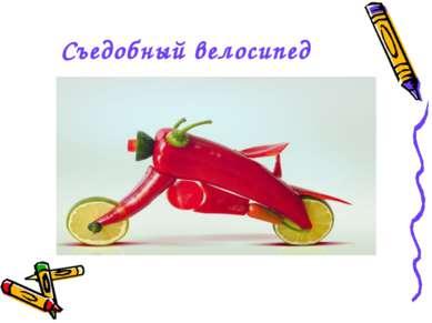 Съедобный велосипед