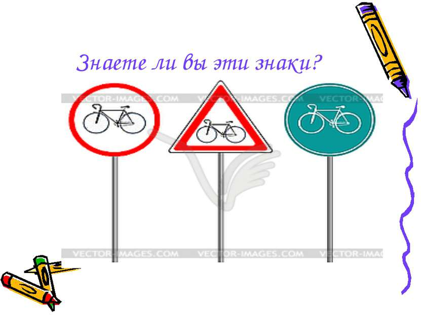 Знаете ли вы эти знаки?