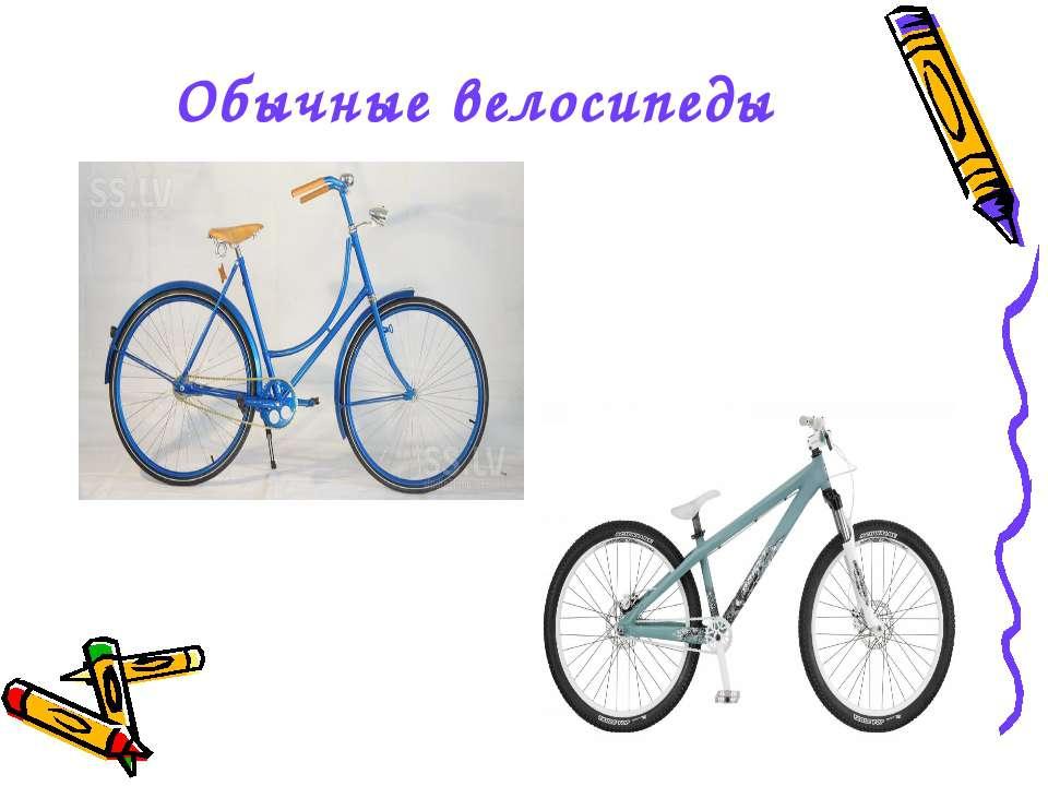Обычные велосипеды