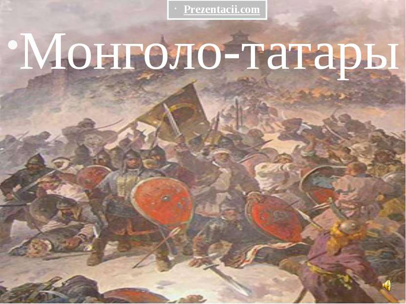 Монголо-татары Prezentacii.com