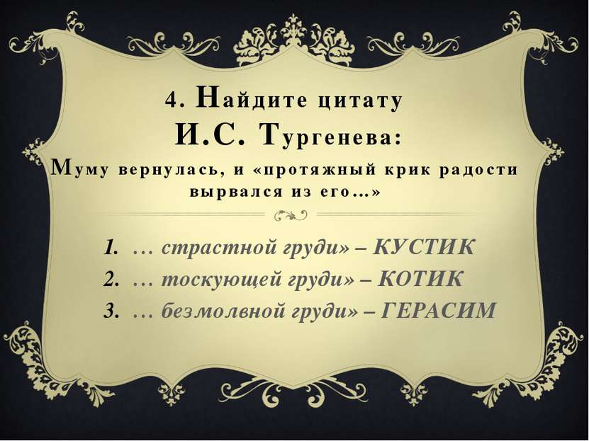 4. Найдите цитату И.С. Тургенева: Муму вернулась, и «протяжный крик радости в...