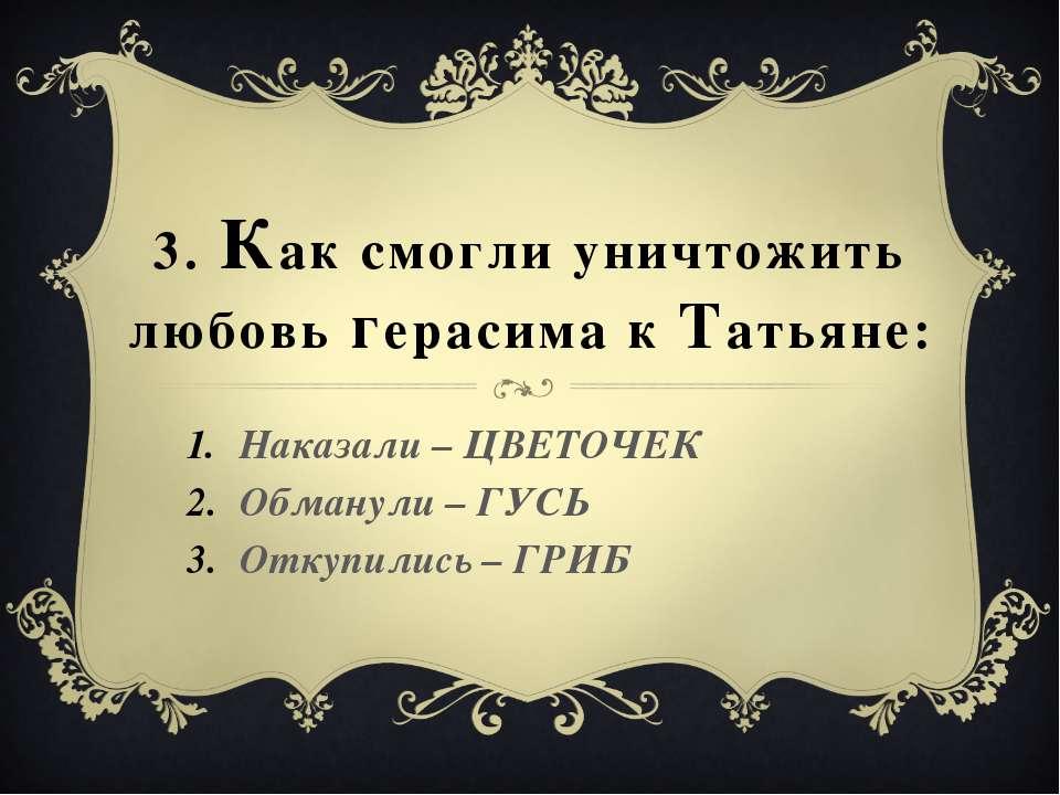 3. Как смогли уничтожить любовь герасима к Татьяне: Наказали – ЦВЕТОЧЕК Обман...
