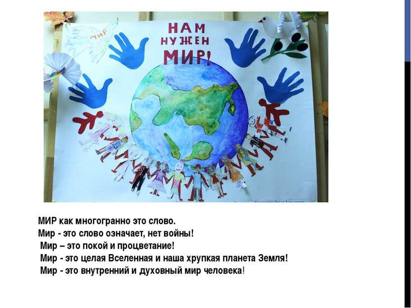МИР как многогранно это слово. Мир - это слово означает, нет войны! Мир – это...