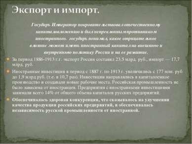 Государь Император покровительствовал отечественному капиталовложению и был н...