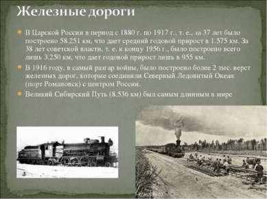 В Царской России в период с 1880 г. по 1917 г., т. е., за 37 лет было построе...