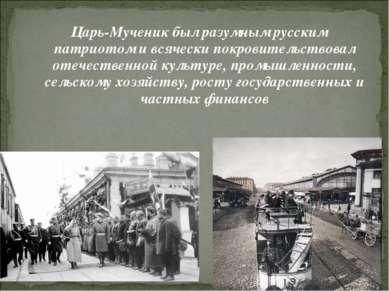 Царь-Мученик был разумным русским патриотом и всячески покровительствовал оте...