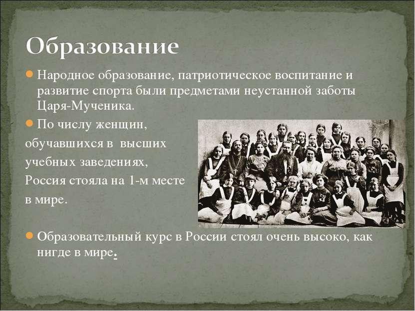 Народное образование, патриотическое воспитание и развитие спорта были предме...
