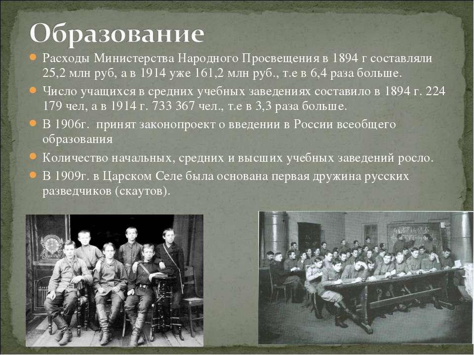 Расходы Министерства Народного Просвещения в 1894 г составляли 25,2 млн руб, ...