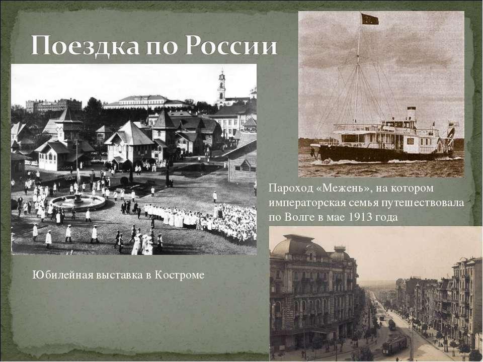 Юбилейная выставка в Костроме Пароход «Межень», на котором императорская семь...