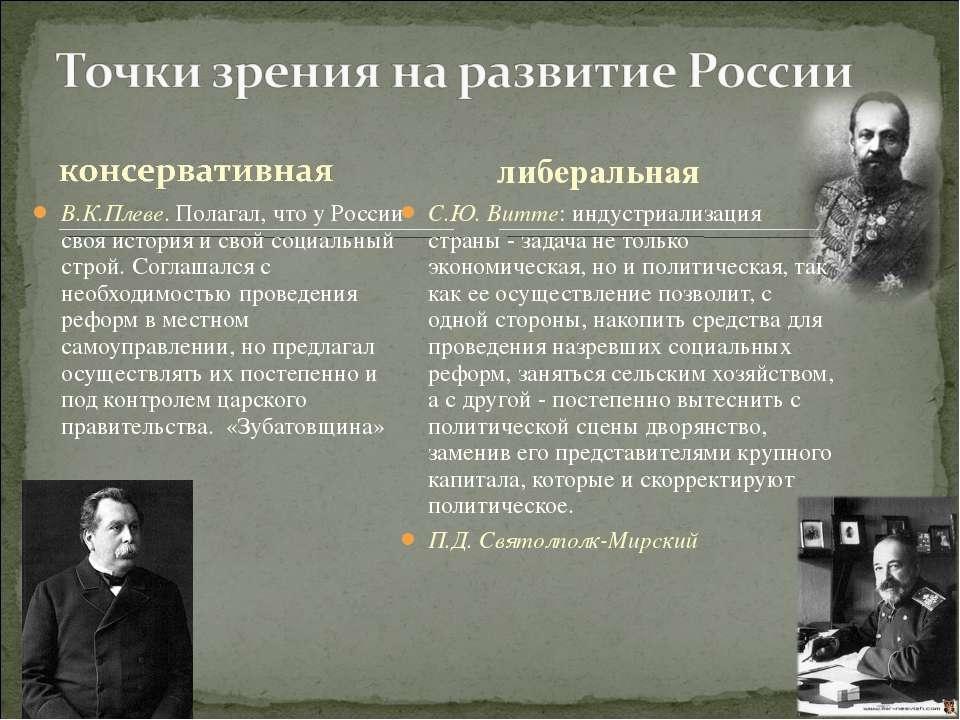 В.К.Плеве. Полагал, что у России своя история и свой социальный строй. Соглаш...