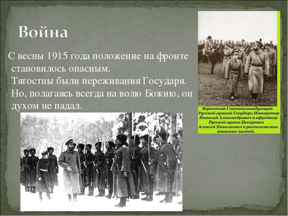 С весны 1915 года положение на фронте становилось опасным. Тягостны были пере...