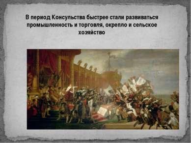 В период Консульства быстрее стали развиваться промышленность и торговля, окр...