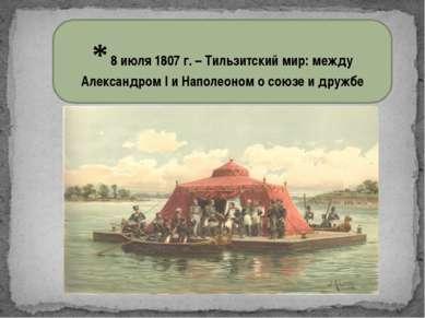* 8 июля 1807 г. – Тильзитский мир: между Александром I и Наполеоном о союзе ...