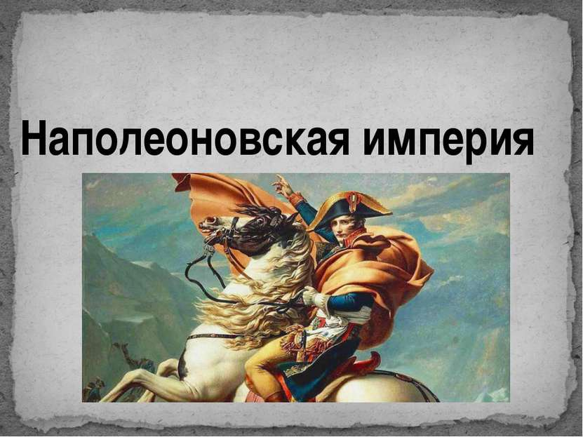 Наполеоновская империя