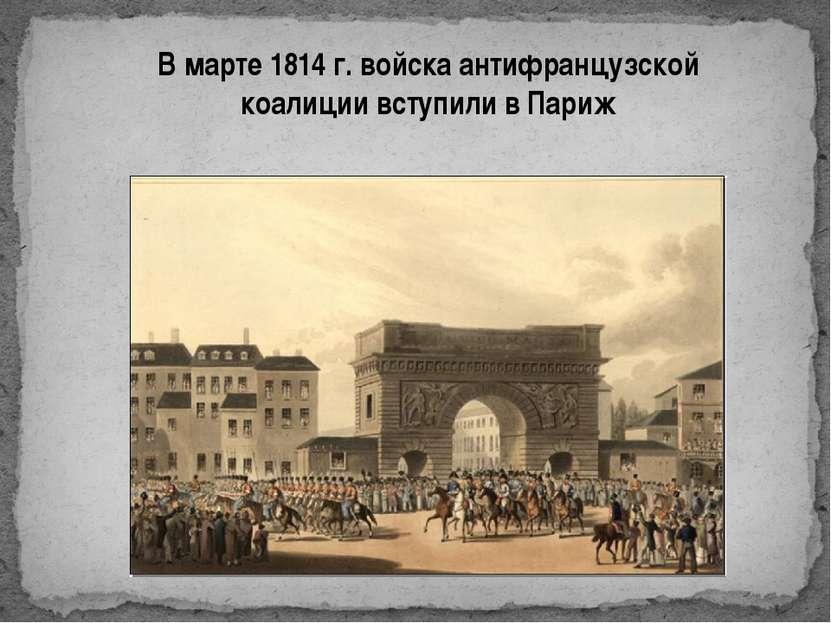 В марте 1814 г. войска антифранцузской коалиции вступили в Париж