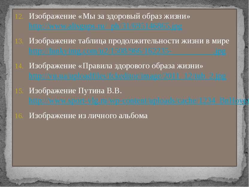Изображение «Мы за здоровый образ жизни» http://www.altsgups.ru/_ph/31/695146...