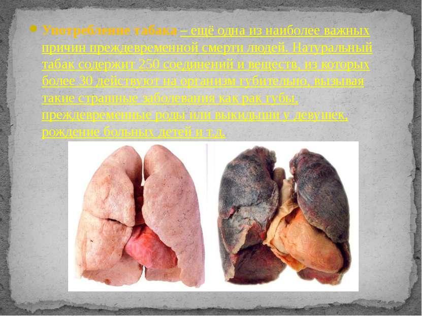 Употребление табака – ещё одна из наиболее важных причин преждевременной смер...