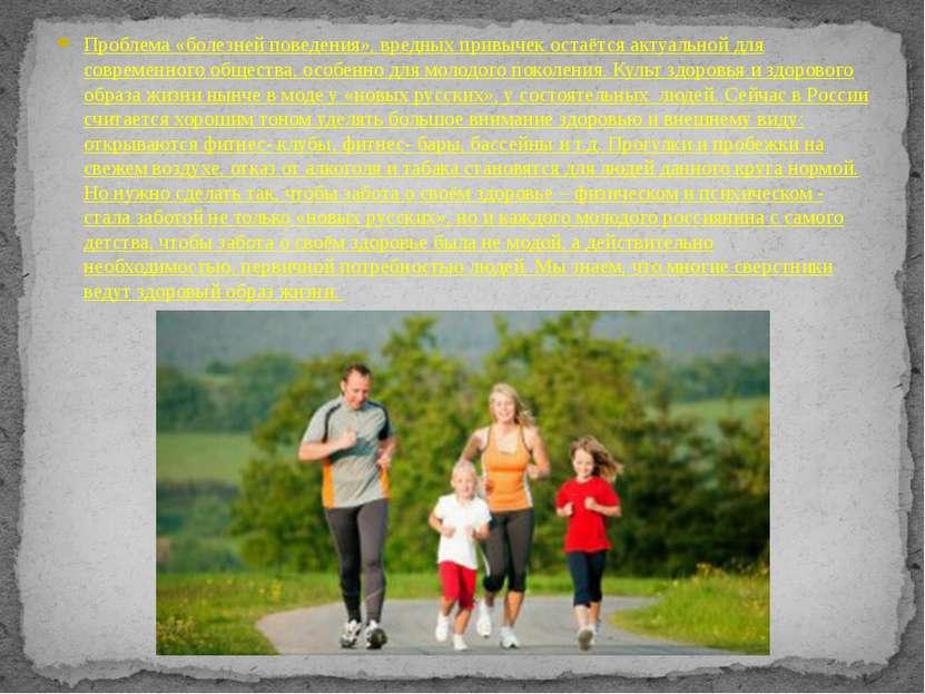Проблема «болезней поведения», вредных привычек остаётся актуальной для совре...