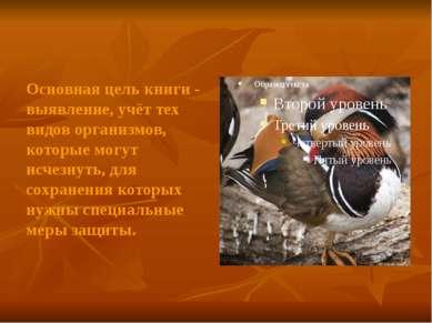Основная цель книги - выявление, учёт тех видов организмов, которые могут исч...