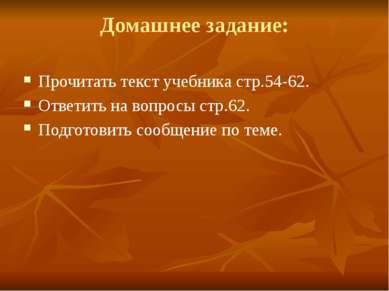 Домашнее задание: Прочитать текст учебника стр.54-62. Ответить на вопросы стр...