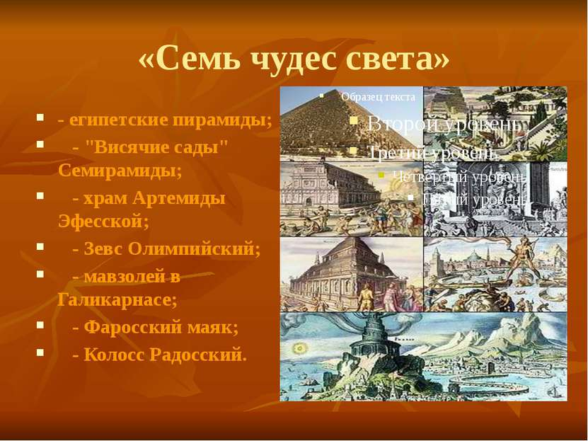 """«Семь чудес света» - египетские пирамиды;  - """"Висячие сады"""" Семирамиды;  ..."""