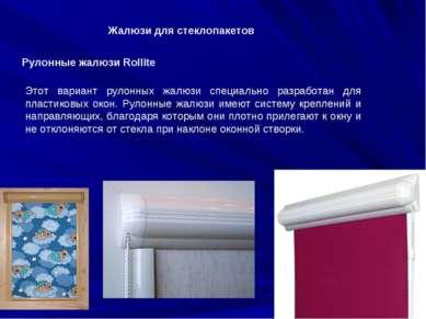 Рулонные жалюзи Rollite Жалюзи для стеклопакетов Этот вариант рулонных жалюзи...