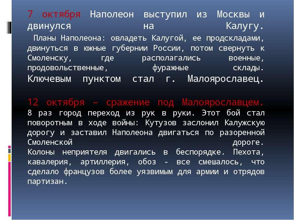 7 октября Наполеон выступил из Москвы и двинулся на Калугу. Планы Наполеона: ...