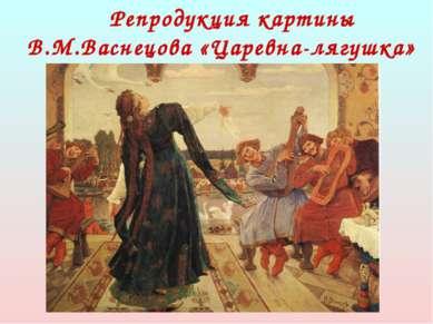 Репродукция картины В.М.Васнецова «Царевна-лягушка»