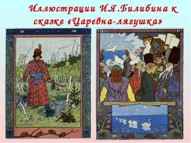 Иллюстрации И.Я.Билибина к сказке «Царевна-лягушка»