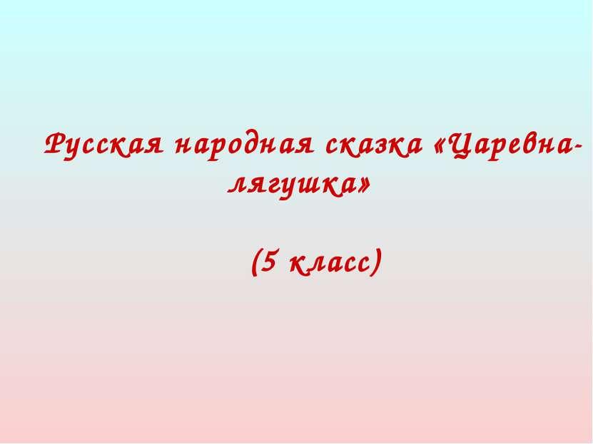 Русская народная сказка «Царевна-лягушка» (5 класс)