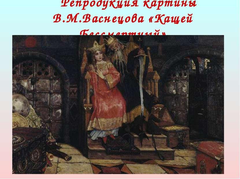 Репродукция картины В.М.Васнецова «Кащей Бессмертный»