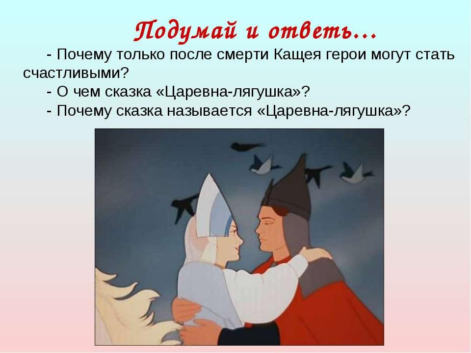 Подумай и ответь… - Почему только после смерти Кащея герои могут стать счастл...