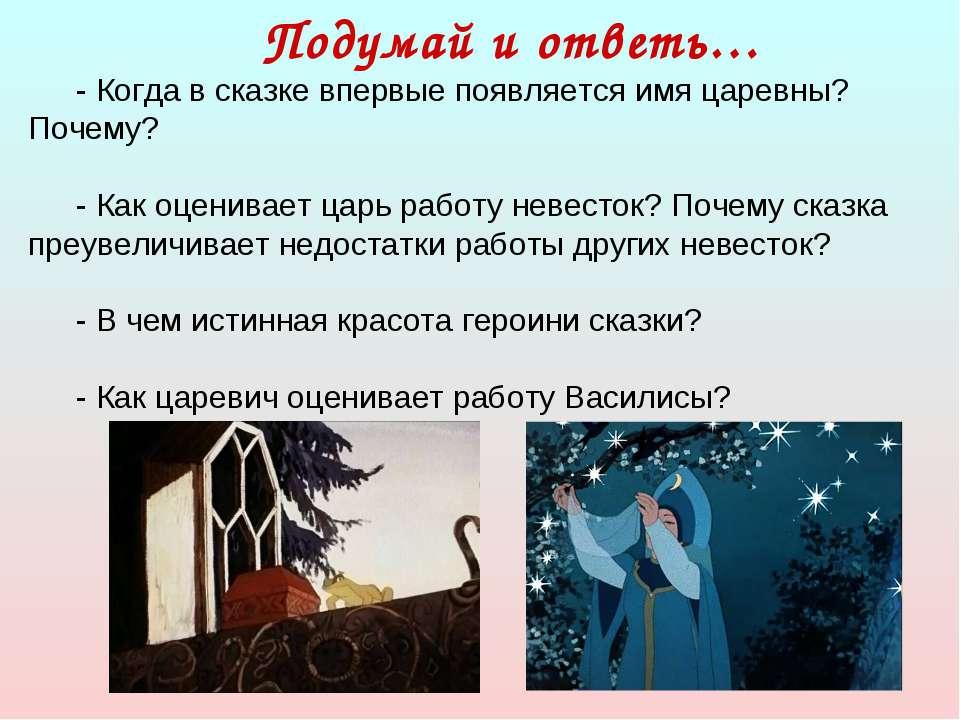 Подумай и ответь… - Когда в сказке впервые появляется имя царевны? Почему? - ...